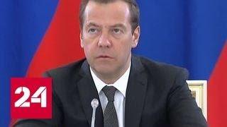 Медведев: большинство техрегламентов устарели