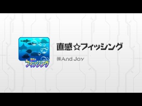 Video of 直感☆フィッシング [時間帯で変化する、釣りゲーム!]