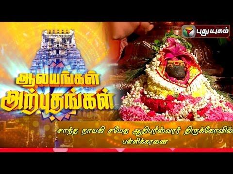 Adipureeswarar-Temple-Pallikaranai-Aalayangal-Arputhangal-20-04-2016-Puthuyugam-TV