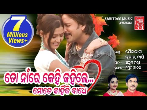 Video To Nare Kehi Kahile | Odia Romantic | Sailabhama & Kumar Bapi | Arun Mantri | Sabitree Music download in MP3, 3GP, MP4, WEBM, AVI, FLV January 2017