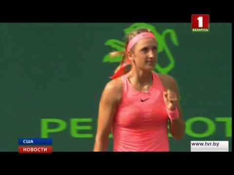 Виктория Азаренко побеждает в первом круге соревнований в Майами