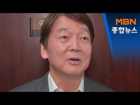 [단독] 안철수-윤상현 단독 오찬 회동…차기 대선 논의?[MBN 종합뉴스]