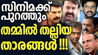 Video Malayalam Film Stars Real Life FIGHT Outside Cinema MP3, 3GP, MP4, WEBM, AVI, FLV Maret 2019