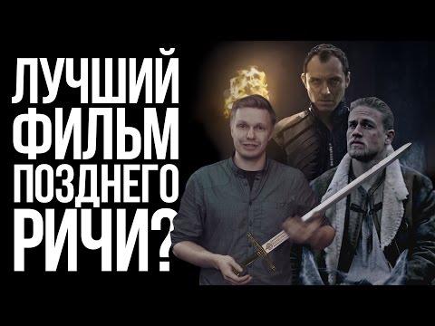 """""""Меч короля Артура"""" (2017), обзор фильма: Отстаньте все от Гая Ричи!"""