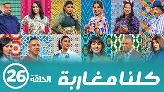 برامج رمضان - كلنا مغاربة  : الحلقة السادسة والعشرون