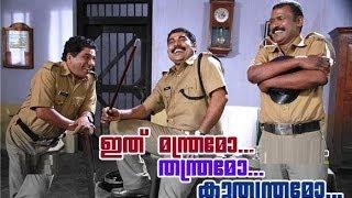 Ithu Manthramano Thanthramano Kuthanthramano 2013 Malayalam Full Comedy Movie