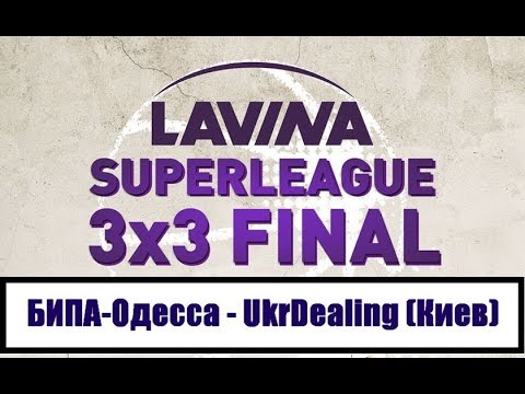 Суперлига 3х3. БИПА-Одесса - UkrDealing (Киев). 6.05.2018