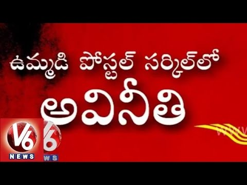 Postal circle officers scam effects on below level employees  Hyderabad