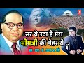 NEW AMBEDKAR GEET BY UTKARSH SHINDE    Ambedkar Songs