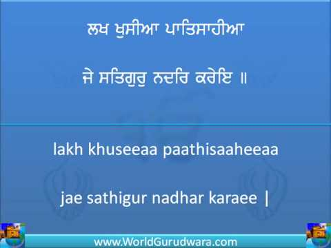 WorldGurudwara - Read Along Shabad Kirtan - Lakh Khushiyan patshayian by Bhai Harjinder Singh Srinagar Wale- brought to you by www.WorldGurudwara.com This Shabad is composed ...