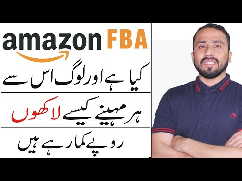 What is Amazon Fba || How To Make Money With Amazon Fba || Complete Detail in Urdu