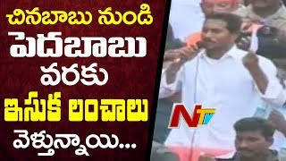 YS Jagan Speech at Ravulapalem Public Meeting Part 02 | Praja Sankalpa Yatra