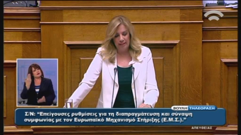 Φ. Γεννηματά (Πρ. ΠΑΣΟΚ): Σ/Ν για τη Διαπραγμάτευση και τη Σύναψη Συμφωνίας με τον Ε.Μ.Σ (15/7/15)
