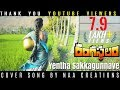 Yentha Sakkagunnaave Video Song | Rangasthalam | Cover By NAA CREATIONS | TIRUPATI