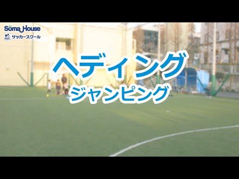 【サッカー基礎】24 ヘディング ジャンピング 解説あり