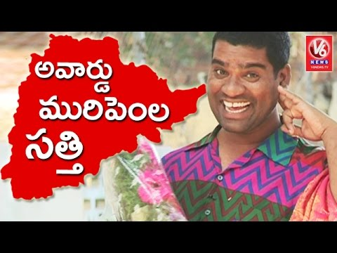 Bithiri Sathi On Telangana Film Awards | Funny Conversation With Savitri