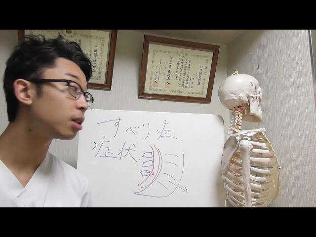 すべり症と脊柱管狭窄症、どちらも言われて混乱しているあなたへ