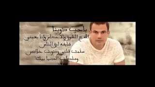 اسمع احدث اغانى عمرو دياب 2015