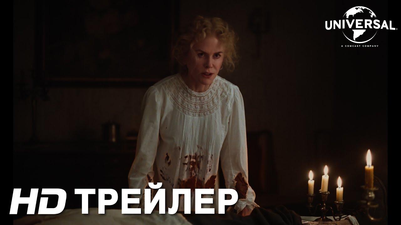 Роковое искушение   Русский трейлер (2017)