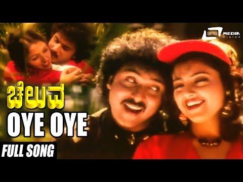 Oye Oye | Cheluva | Ravichandran | Meena | Kannada Full Video Song