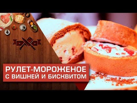 Рулет-мороженое с вишней и бисквитом [Мужская кулинария]