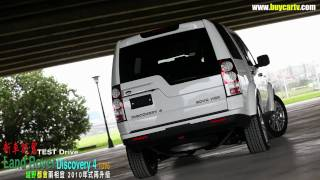 Land Rover Discovery4 SDV6新車試駕