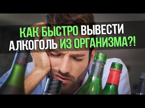 Как быстро вывести алкоголь из организма?!