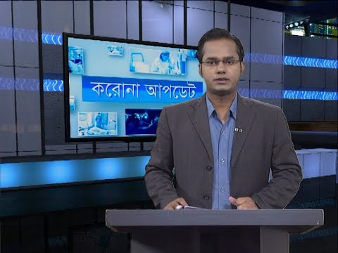 04 pm Corona Bulletin || করোনা বুলেটিন || 16 September 2020 || ETV News