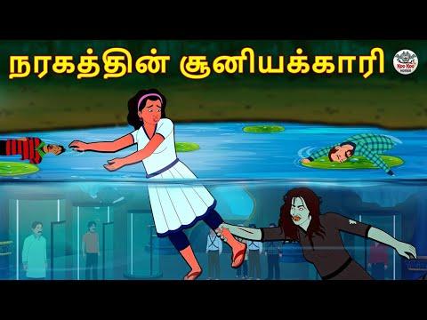 நரகத்தின் சூனியக்காரி | Tamil Horror Stories | Bedtime Stories | Tamil Fairy Tales | Tamil Stories