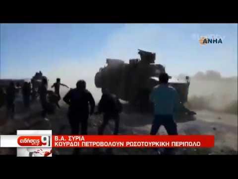 Συρία: Με πέτρες υποδέχτηκαν οι Κούρδοι τις ρωσοτουρκικές δυνάμεις | 08/11/2019 | ΕΡΤ