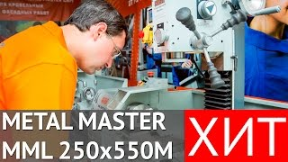 Токарно-фрезерный станок Metalmaster MML 250x550 M