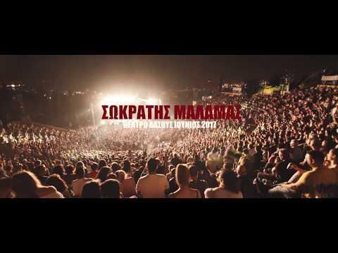 Video - Ο Σωκράτης Μάλαμας συνεχίζει με αμείωτη επιτυχία την καλοκαιρινή περιοδεία του! Πάρ 'τε μια γεύση και δείτε το πρόγραμμα της περιοδείας του!