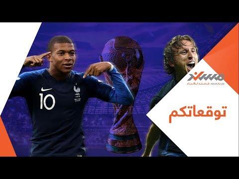 شاهد تحليلات وتوقعات حول نهائي كأس العالم