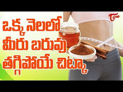 How To Lose Weight In One Month  Home Remedies  TeluguOne