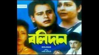 Download Video মানুষ যে আজ আর নেইকো মানুষ। Manush Je Aaj Aar Neiko Manush। বলিদান। Bolidan MP3 3GP MP4