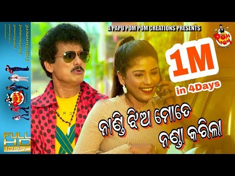Nandi Jhia Mate Nanda Kala II Odia Album || Papu Pom Pom Creations