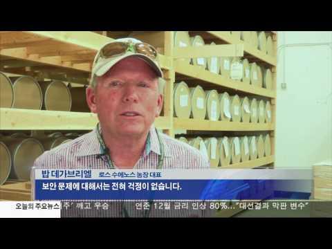 콜로라도, 오락용 마리화나 철회? 11.3.16 KBS America News
