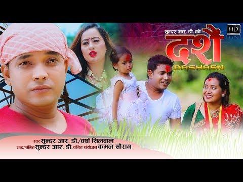(घर सम्झेर आउनुस पियार | Nepali Lok Dohori 2018 Dashain Song | By Sundar R.D/Barsha Silwal - Duration: 10 minutes.)