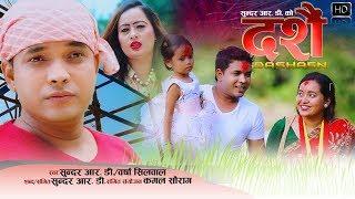 Ghar Samjhera Aaunus Piyar - Sundar R.D & Barsha Silwal