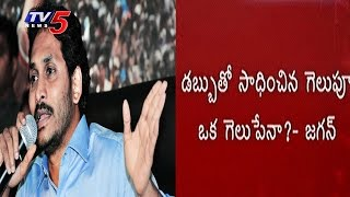 YSRCP Shocks | YS Jagan Response On MLC Elections Results | TV5 News