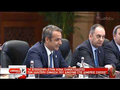 Μητσοτάκης – Τζινπίνγκ: Διεύρυνση συνεργασίας σε οικονομία, τουρισμό, πολιτισμό | 04/11/2019 | ΕΡΤ