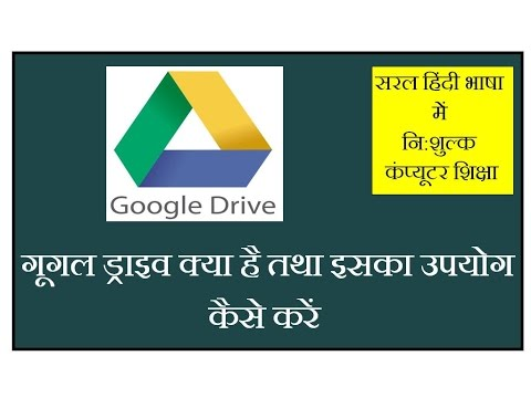 Video What is Google Drive & How to Use Google Drive - in Hindi download in MP3, 3GP, MP4, WEBM, AVI, FLV January 2017