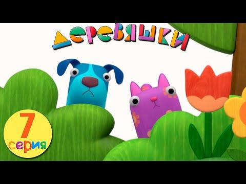 Деревяшки - Прятки - Серия 7 - Развивающий мультфильм для самых маленьких (видео)