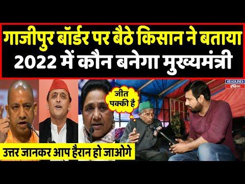 2022 में ये किसान किसे बना रहा है मुख्यमंत्री । Headlines India