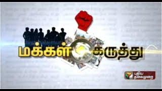 Public Opinion (28-01-2015)