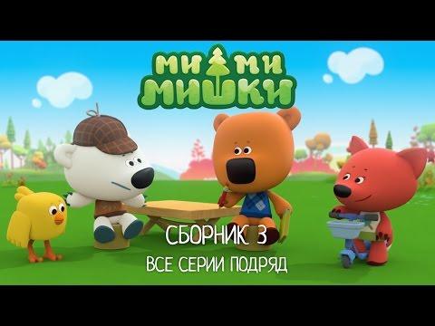 Ми-ми-мишки все серии подряд.  Большой сборник 3 (серии 11 - 20) Мультики для детей. (видео)