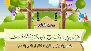 المصحف المعلم للشيخ القارىء محمد صديق المنشاوى سورة الفلق كاملة جودة عالية