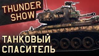 Thunder Show: Танковый спаситель