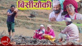Birsiyeu Ki - Gyanmani Sada Shankar & Tika Pun