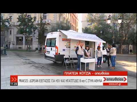 Δωρεάν εξετάσεις για Aids-Ηπατίτιδα στην πλατεία Κοτζιά | 28/11/19 | ΕΡΤ